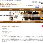 カフェ喫茶ショー2015に出展します!