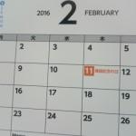 【知識】今日は2月29日で閏日です