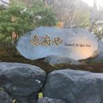 【紀行】静岡県伊豆の吉奈温泉の東府やに行ってきました