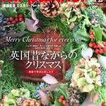 Mr.Partner (ミスターパートナー) 12月号にTea Total(ティートータル) が掲載!