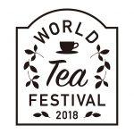 イベント告知!!阪急うめだ本店「世界のお茶時間を楽しむ ワールド・ティー・フェスティバル2018」